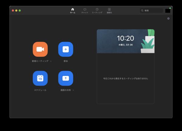 スクリーンショット 2020-05-06 10.20.10.png